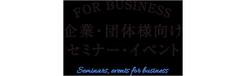 企業・団体様向けセミナー・イベント