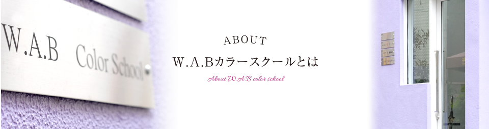 ABOUT WABカラースクールとは